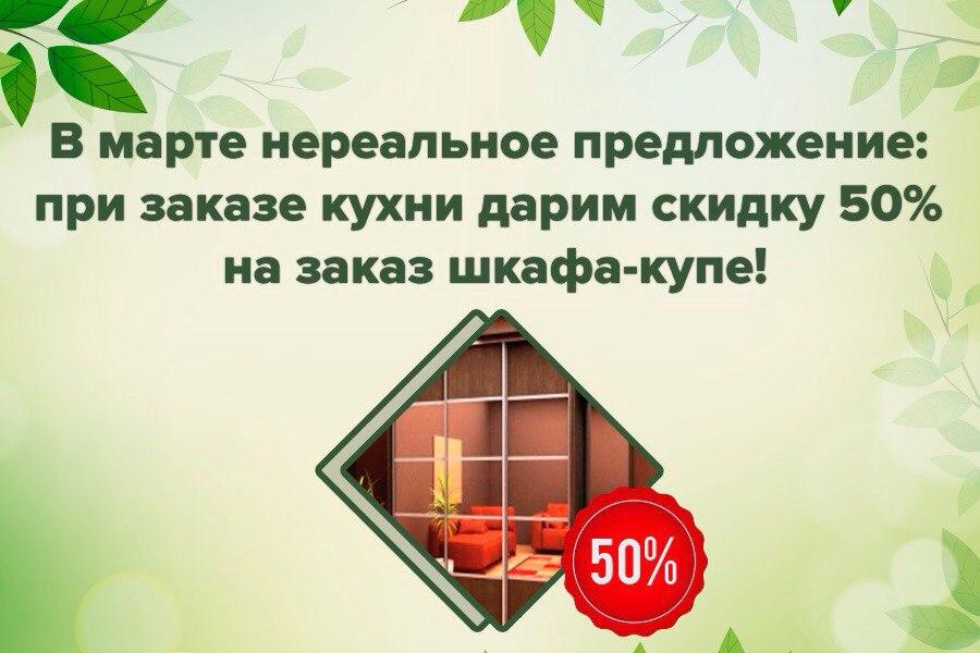 При заказе кухни - скидка 50% на шкаф-купе