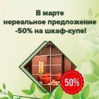 skidka-50-na-shkaf-kupe