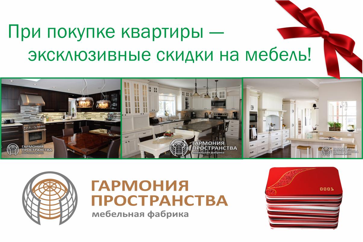 При покупке квартиры-эксклюзивные скидки на мебель!