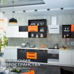 Кухонный гарнитур &laquo Марокко » в интерьере