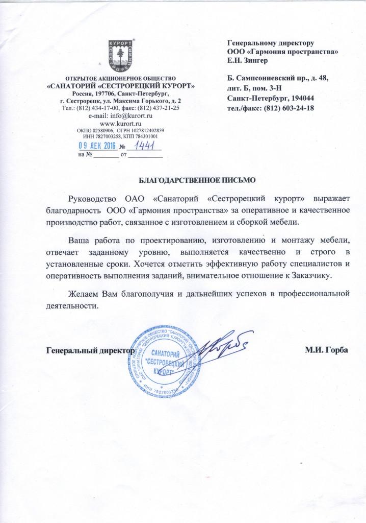 Письмо ОАО Санаторий Сестрорецкий курорт